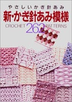 Cover of 262 Crochet Patterns