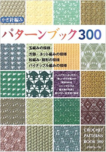 crochet-300-2